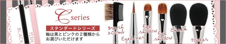 【Aoi】Cシリーズ