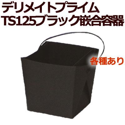 デリメイトプライム TK125 カンゴウ容器付き 黒
