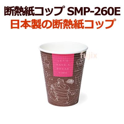 断熱紙コップ SMP-260E ブレイクタイム【ホット用(耐熱)】業務用 1000個/ケース