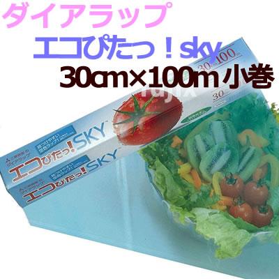 【送料無料】業務用 ダイアラップ エコぴたっ!sky 30cm×100m 小巻 30本/ケース