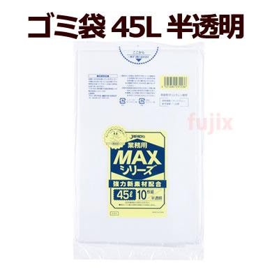 ゴミ袋45L