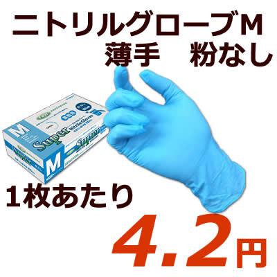 ニトリルグローブ粉なしブルー