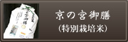 京の宮御膳(特別栽培米)
