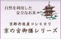 自然を利用した安全なお米 食味評価特A 京都丹後産コシヒカリ 京の宮御膳シリーズ