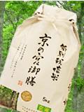 京の宮御膳(特別栽培米) 玄米
