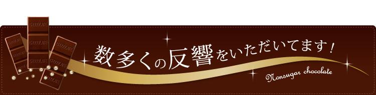 チョコレート カカオ70%以上 NO3
