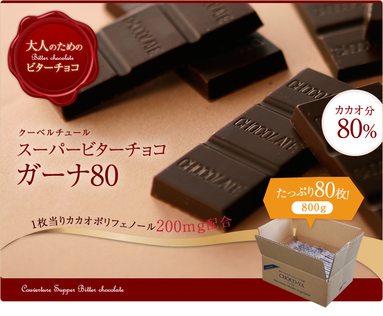 チョコレート カカオ70%以上