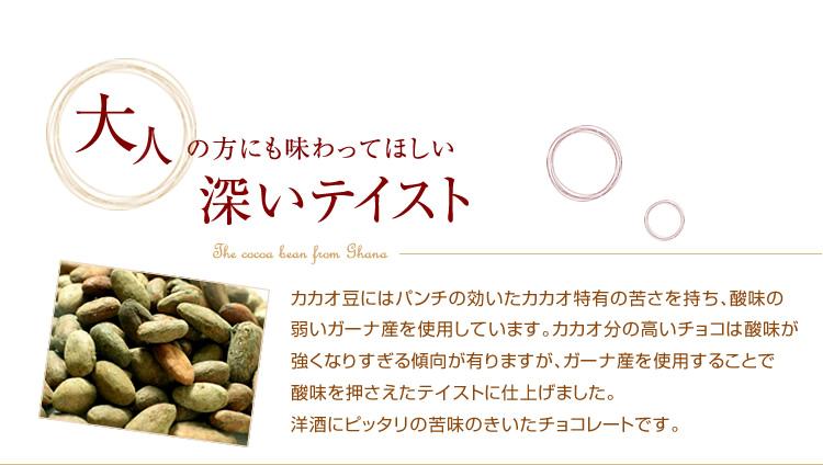 チョコレート ガーナ カカオ