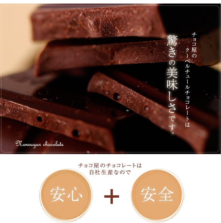 チョコレート クーベルチュール 国内生産 自社生産