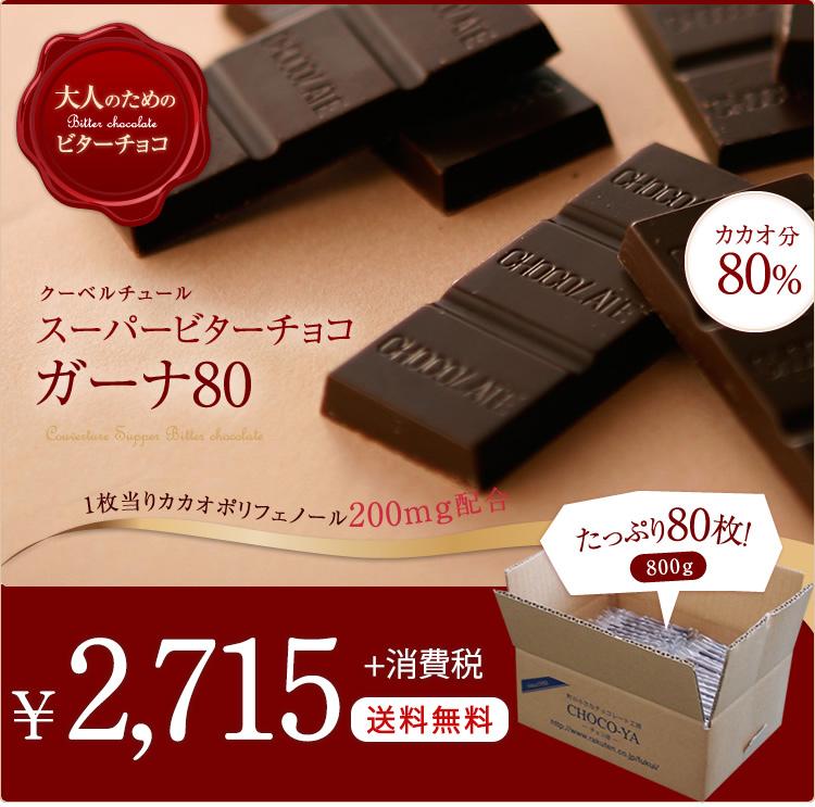 カカオ70%以上 チョコレートNO3