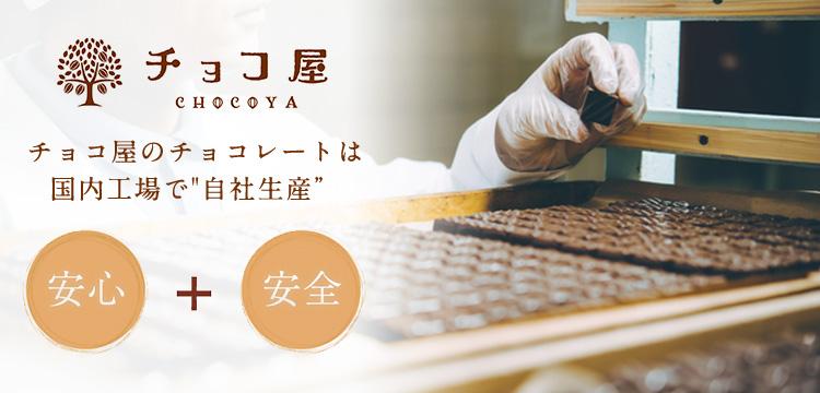 チョコ屋のチョコレートは国内工場で自社生産