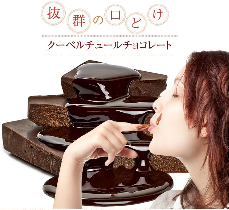 チョコレート クーベルチュール NO2