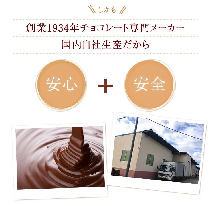 国内生産 自社生産 チョコレート