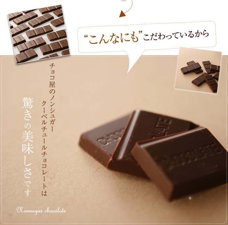 ノンシュガー チョコレート 美味しい