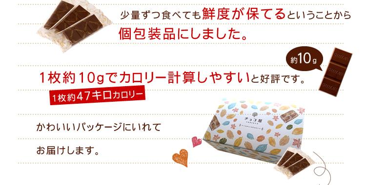 個包装 チョコレート