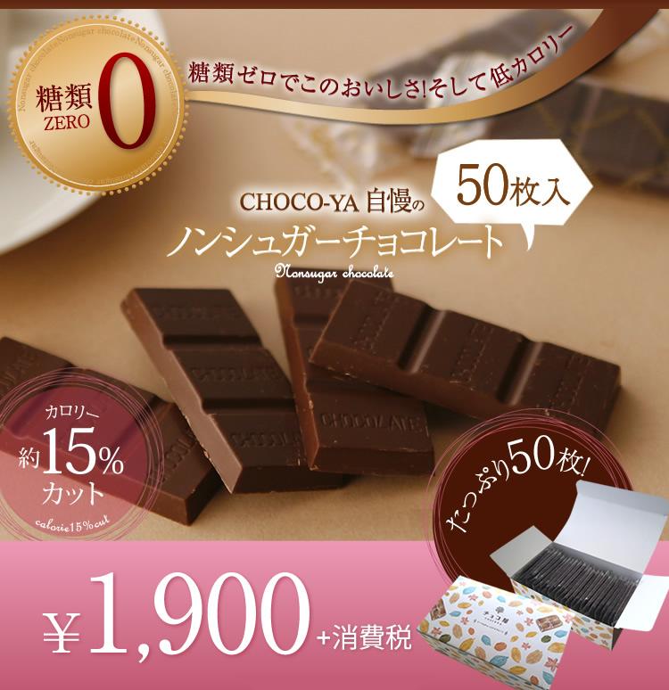 ノンシュガーチョコレート クーベルチュール