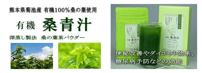 桑青汁(桑茶)