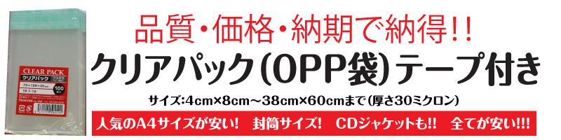 クリアパック(OPP袋)テープ付きフロンティア FRONTIER clear pack