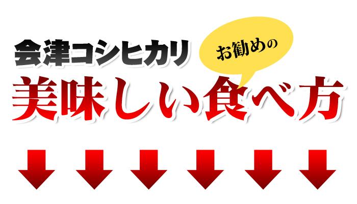会津コシヒカリ、お勧めの美味しい召し上がり方