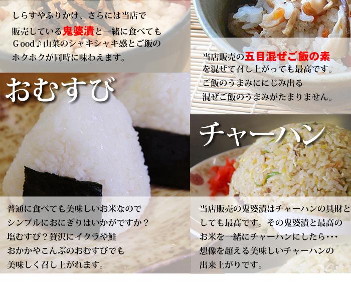 漬物と一緒に♪しらすやふりかけてで一緒に食べてもGood♪混ぜご飯。当店販売の『五目混ぜご飯の素』を混ぜて召し上がっても最高です。ご飯のうまみににじみ出る混ぜご飯のうまみがたまりません。おむすび♪普通に食べても美味しいお米なのでシンプルにおにぎりはいかがですか?塩むすび?贅沢にイクラや鮭、おかかやこんぶのおむすびでも美味しく召し上がれます。チャーハン♪お好みの具材を炒めてチャーハンを作ると本当に美味しいチャーハンの出来上がりです。