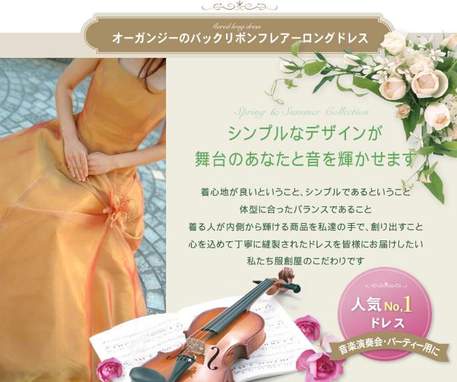 オーガンジーのバックリボンフレアーロングドレス