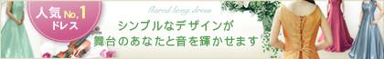 【送料無料】音楽演奏会・発表会・コンサート・ステージ用ロングドレス※10カラー&4サイズご用意