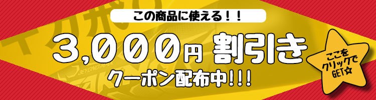 3,000円割り引きCOUPON