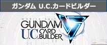 機動戦士ガンダム U.C.カードビルダー