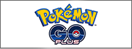 Pokémon GO Plus買取