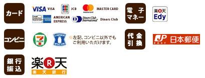 お支払い方法は、各クレジット、代金引換、郵便振替、銀行振込
