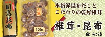椎茸・昆布