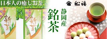 静岡産銘茶