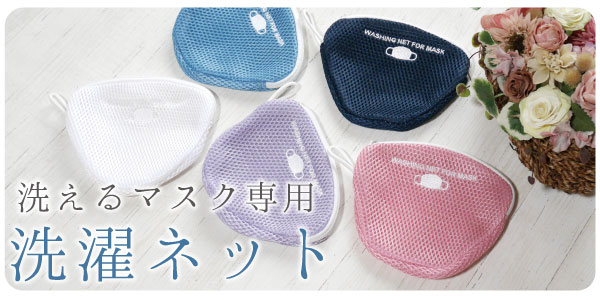 マスク用洗濯ネット