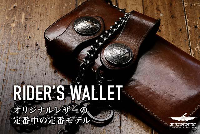RIDER'S WALLET
