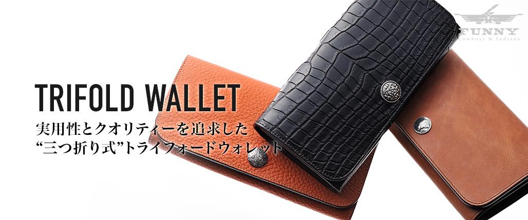 """TRIFOLD WALLET トライフォード・ウォレット [実用性とクオリティーを追求した""""三つ折り式""""トライフォードウォレット]"""