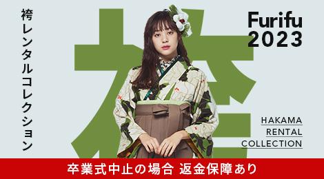 「袴レンタル」コレクション