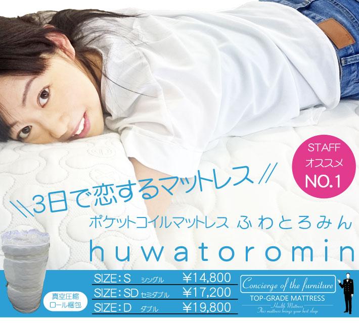 huwatoro