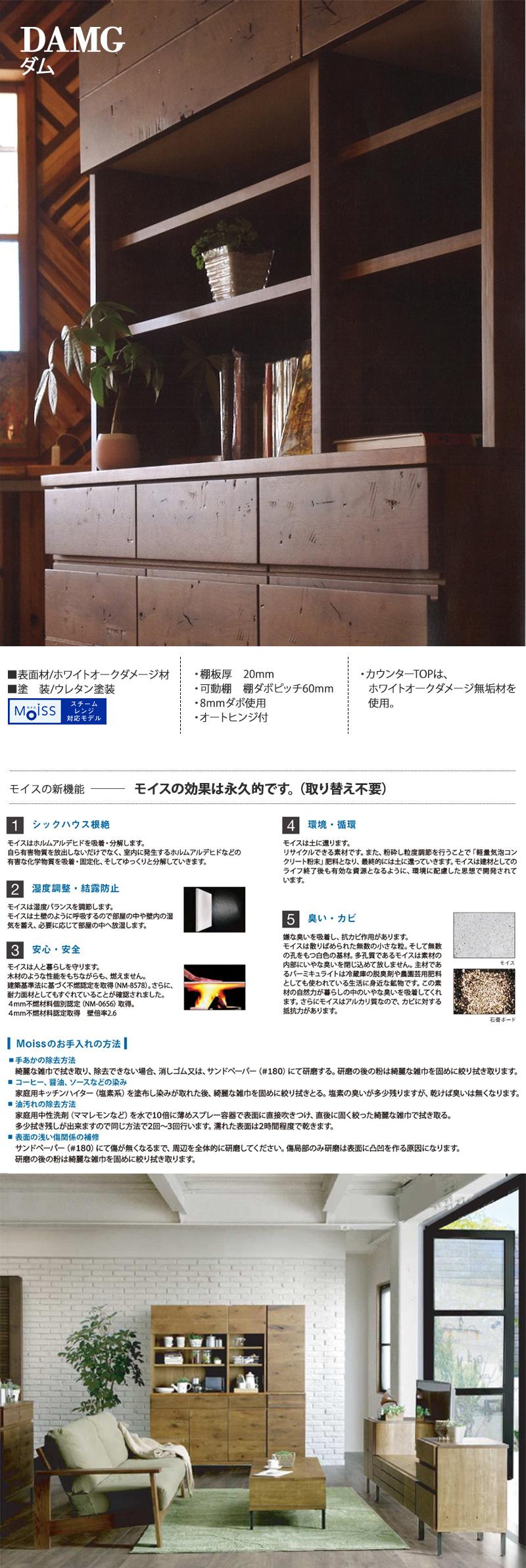 「木の温もりを住空間に。ホワイトオークダメージ材を使ったダムDAMGシリーズ」