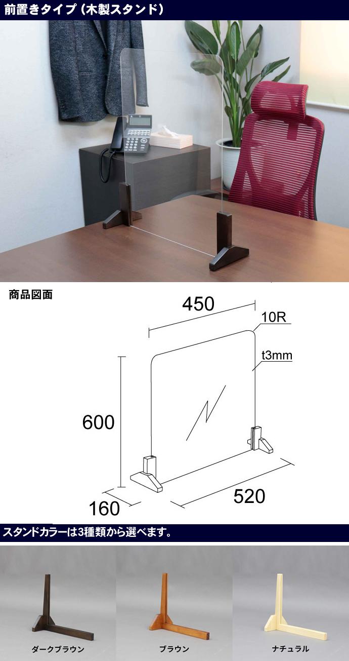 飛沫ガード【木製スタンド前置きタイプ