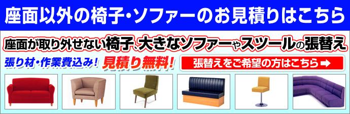 他の椅子・ソファーの張替え
