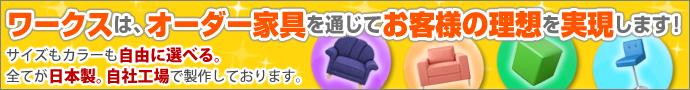 ワークスは、オーダー家具を通じてお客様の理想を実現します。
