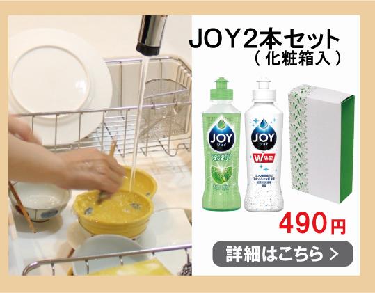 ジョイ2本組 453円