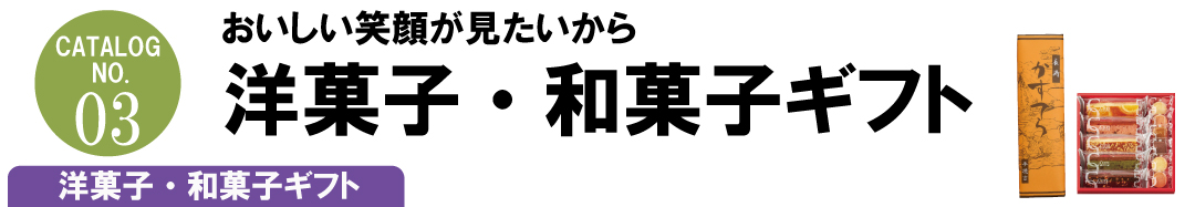 洋菓子・和菓子ギフト部門
