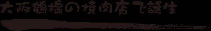 大阪鶴橋の焼肉店で誕生