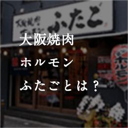 大阪焼肉ホルモンふたごとは?