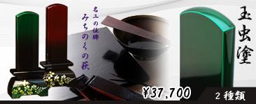 名工の位牌 玉虫塗り みちのくの萩 40 緑/赤