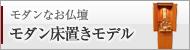 モダンなお仏壇 フロア・床置モデル