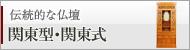 伝統的な仏壇 関東型・関東式
