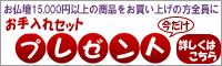 ふたきやお客様感謝6大プレゼント!!