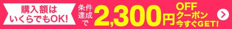 2,300円OFF Viberクーポン企画